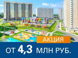 Город-парк «Переделкино Ближнее» Скидки от 180 000 рублей!